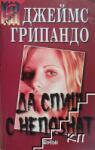 Да спиш с непознат (ISBN: 9789549625035)