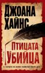 Птицата убийца (ISBN: 9789545858956)