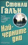 Най-черните дни (ISBN: 9789547335608)