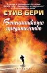 Венецианското предателство (ISBN: 9789547691728)