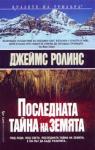 Последната тайна на Земята (ISBN: 9789545853654)