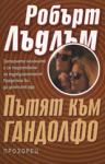 Пътят към Гандолфо (ISBN: 9789547331358)