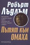 Пътят към Омаха (ISBN: 9789547331389)