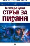 Стръв за пираня (ISBN: 9789549420616)