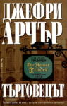 Търговецът (ISBN: 9789545854293)