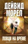 Ловци на време (ISBN: 9789542605690)