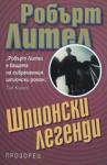 Шпионски легенди (ISBN: 9789547335226)