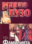 Фамилията (ISBN: 9789548793889)