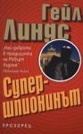 Супершпионинът (ISBN: 9789547334878)