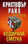Кодирана сметка (ISBN: 9789542605034)