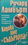 """Кодово име """"Съдърланд (ISBN: 9789547334977)"""