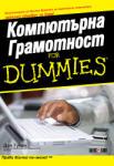 Компютърна Грамотност For Dummies (ISBN: 9789546561756)