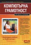 Компютърна грамотност (ISBN: 9789546856746)