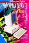 Информатика; ч. 2 (ISBN: 9789540305813)