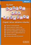 Вашият нов компютър - седем лесни начални стъпки (ISBN: 9789546854155)