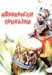 Африкански приказки (ISBN: 9789544800833)