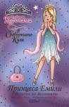 Принцеса Емили и звездата на желанията (ISBN: 9789545297687)