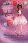 Принцеса Дейзи и вълшебната въртележка (ISBN: 9789545297670)