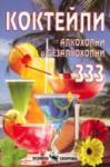 Коктейли: алкохолни и безалкохолни 333 (ISBN: 9789547923652)