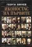 Иконостас на първите (ISBN: 9789544961008)