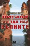 Звезда над вълните (ISBN: 9789548308571)