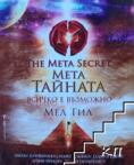 Метатайната (ISBN: 9789546551382)