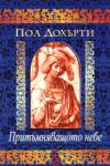 Притъмняващото небе (ISBN: 9789543650750)