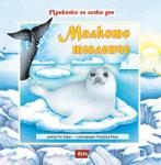 Малкото тюленче (ISBN: 9789548999120)