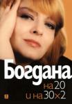 Богдана на 20 и на 30 х 2 (ISBN: 9789544916367)