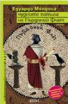 Чудните патила на Пърдоний Флат (ISBN: 9789545298011)