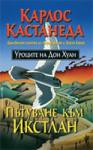 Пътуване към Икстлан (ISBN: 9789546551405)