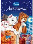 Аристокотки (ISBN: 9789542704850)
