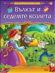 Вълкът и седемте козлета (ISBN: 9789546859372)