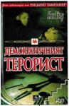 Демократичният терорист (ISBN: 9789548308465)