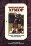 Шотландският хумор (ISBN: 9789546410054)