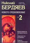Съчинения в шест тома - том 2-ри: Новото Средновековие (ISBN: 9789547393578)