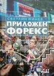 Приложен Форекс (ISBN: 9789542807377)