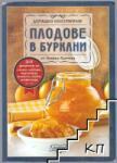 Плодове (ISBN: 9789546720184)