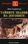 Тайните знания на догоните (ISBN: 9789547381629)