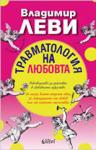 Травматология на любовта (ISBN: 9789545298141)