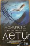 Момичето, което можеше да лети (ISBN: 9789546857194)