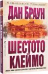 Шестото клеймо (ISBN: 9789545854224)