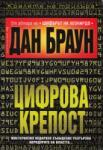 Цифрова крепост (ISBN: 9789545859229)