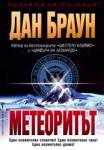 Метеоритът (ISBN: 9789545854927)