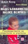 Подсъзнанието може всичко - Ръководство зо родители и учители (ISBN: 9789548890175)