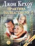 Практика на щастието (ISBN: 9789548890762)