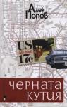 Черната кутия (ISBN: 9789540900216)