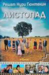 Листопад (ISBN: 9789547831131)