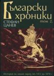 Български хроники - том II (ISBN: 9789545287312)