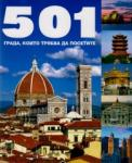 501 града, които трябва да посетите (ISBN: 9789549817348)